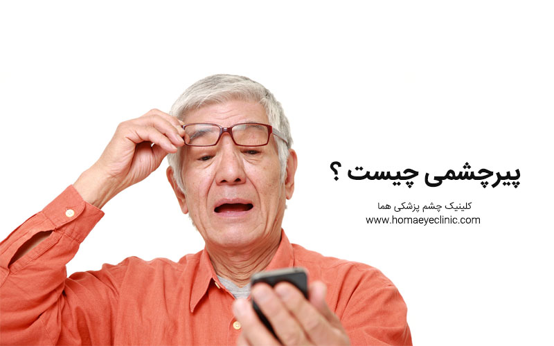 Presbyopia_What_is_the_treatment_1-1